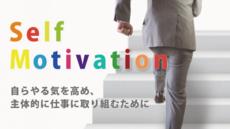 セルフモチベーション - 自らやる気を高め、主体的に仕事に取り組むために