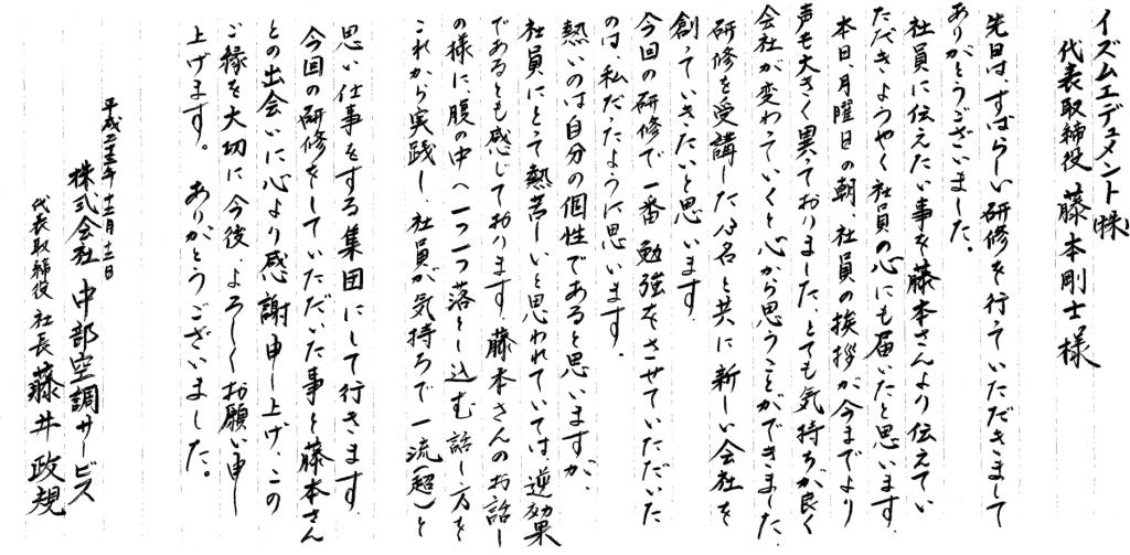 株式会社中部空調サービス 藤井社長からのお手紙全文