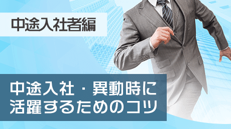 中途入社・異動時に活躍するためのコツ【中途入社者編】